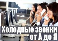 «Холодные звонки от А до Я» (тренинг)