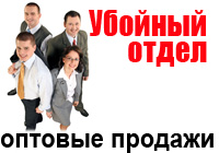Убойный отдел — B2B-продажи