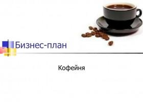 Бизнес-план для кофейни