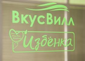Как открыть франшизу магазина натуральных продуктов «Вкусвилл»