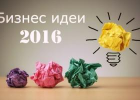 Бизнес идея года