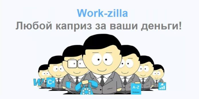 workzilla